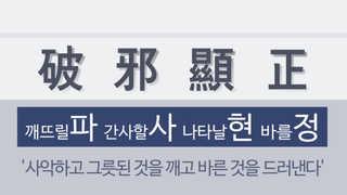 교수신문 선정 올해의 사자성어 '파사현정'