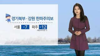 [날씨] 중부 밤까지 눈…내일 서울 영하 7도