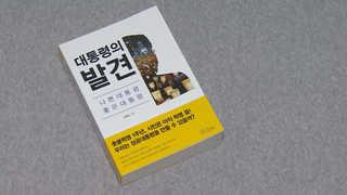 """""""한국 대통령제 문제 없어""""…신간 '대통령의 발견'"""
