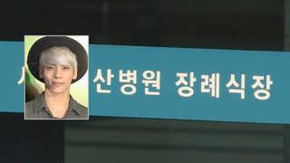故 종현 빈소, 서울아산병원에 마련