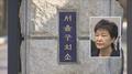 Park Geun-hye sera interrogée mardi sur le scandale du NIS