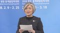 Séoul espère poursuivre l'«élan pacifique» au-delà des JO de PyeongChang