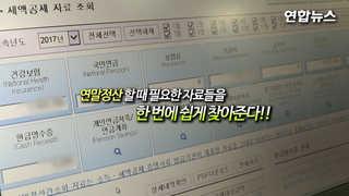 [현장영상] 소득·세액 공제자료 꼼꼼히…연말정산 시즌 왔다
