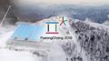 平昌五輪の北朝鮮参加 韓国政府が合同支援団結成(1月16日)