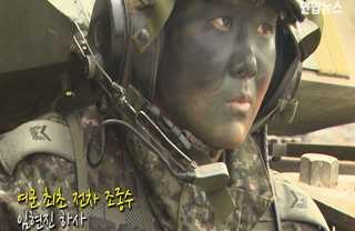 [현장영상] 여군도 탱크 몬다…여군 최초 전차조종수 임현진 하사