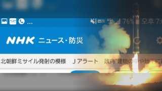"""일본 NHK, """"북한 미사일 발사한 듯"""" 오보 5분만에 정정"""