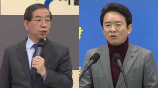 미세먼지 심각한데…서울시장-경기지사 '입씨름만'