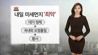 [날씨] 내일 미세먼지 '최악'…중국서 스모그 추가 유입