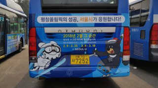 평창 마스코트 수호랑ㆍ반다비 새긴 시내버스 서울 누빈다