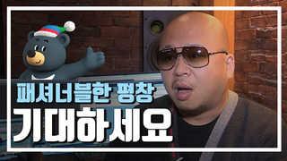 """[인터뷰] """"패셔너블한 평창 기대하세요""""…돈 스파이크 음악감독"""