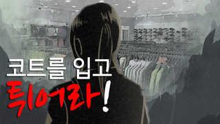 """[핫뉴스] """"코트를 입고 튀어라!""""…""""훔친 돈이 제맛"""""""