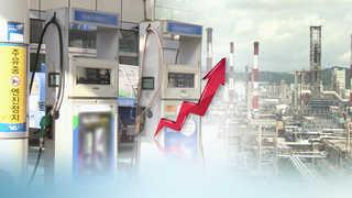 무서운 기름값…새해 들어 상승세 빨라졌다