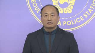 [현장연결] 경찰, '9명 사상' 종로여관 방화사건 중간 수사결과 브리핑