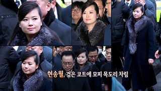 [영상구성] 현송월 등 北예술단 점검단 南으로