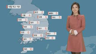 [날씨] 먼지 가고 한파 온다…월요일 밤 전국 눈