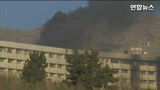 [현장영상] 아프간 호텔 인질극 최소 18명 숨져…탈레반 배후 자처