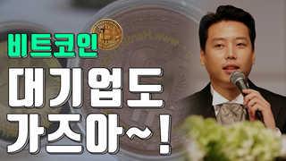 [자막뉴스] 대기업도 속속 가세…투자 노다지 된 가상화폐