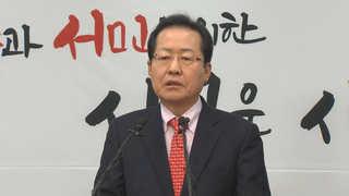 """홍준표 """"문재인 정부, 좌파 국가주의로 나라 망쳐"""""""