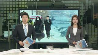 [주요뉴스] 1월23일 오전