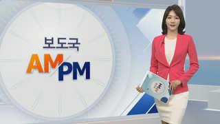[AM-PM] 남측 선발대 방북…마식령스키장ㆍ금강산 점검外