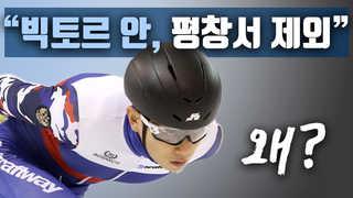"""[자막뉴스] """"빅토르 안, 평창 올림픽 선수 명단서 제외"""""""