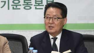 '박근혜 비방 기소' 박지원 무죄확정…검찰 항소 포기