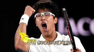 [영상구성] 정현 한국 테니스역사 바꿨다!