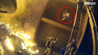 [현장영상] 불길속 아파트 3층서 떨어지는 아이 받아낸 소방관