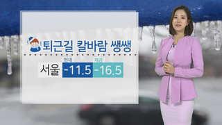 [날씨] 퇴근길 칼바람 쌩쌩…내일 서울 영하 17도