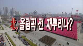 [이슈투데이] 북한, 올림픽 전 재뿌리나?
