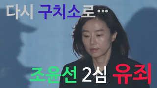 [이슈투데이] 조윤선 징역 2년…6개월 만에 다시 구속