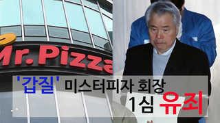 [이슈투데이] '갑질' 미스터피자 정우현, 징역 3년에 집행유예 4년