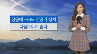 [날씨] 추위 절정ㆍ서울 -17도 철원 -22도…서해안 큰 눈