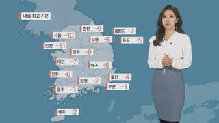 [날씨] 서울 영하 17도, 올겨울 최저…종일 칼바람