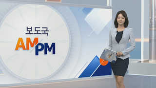 [AM-PM] 정현, 한국 테니스 역사 최초로 호주오픈 8강 출전 外