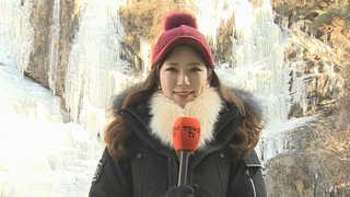 [날씨] 체감온도 '영하 20도'…전국이 꽁꽁