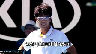 [영상구성] 정현 4강 진출 쾌거