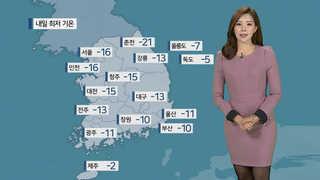 [날씨] 기록적 한파 계속, 서울 영하 16도…다음 주 초까지 춥다