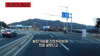 [블랙박스] 고속도로서 새치기 운전 후 역주행 '아찔'