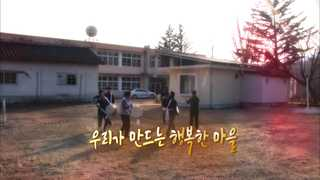 [미니다큐] 오늘 - 224회 : 우리가 만드는 행복한 마을
