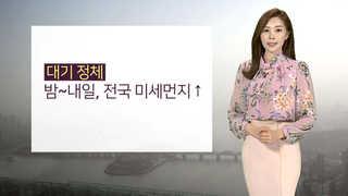 [날씨] 내일 절기 '우수'…포근ㆍ미세먼지ㆍ건조