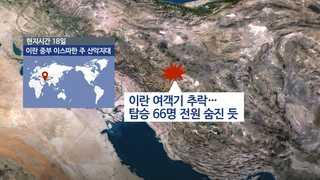 이란서 국내선 여객기 추락…탑승 66명 전원 숨진 듯