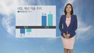 [날씨] 내일 큰 추위 없지만 일교차 커…남부 미세먼지↑