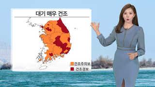 [날씨] 이번주 큰 추위 없어…미세먼지·대기 건조