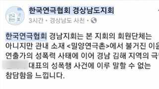 경남 연극계도 성 추문…김해 극단 대표 제명