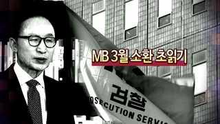 [영상구성] MB 3월 소환 초읽기