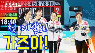 [리와인드] '역대 최고 성적' 여자 컬링…첫 메달로 가즈아!