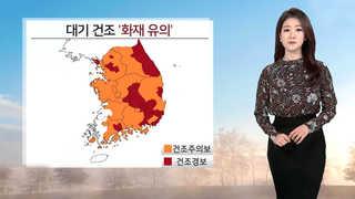 [날씨] 종일 평년기온 밑돌아…대기건조 '화재 유의'