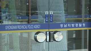 경남경찰, 극단 대표 미성년자 성폭행 의혹 수사
