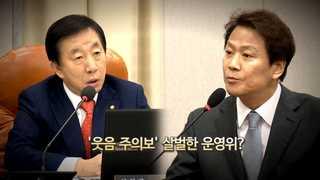 """[영상구성] 김성태 """"위원장 말하는데 웃나?"""" vs 임종석 """"왜 나한테 .."""